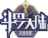 斗罗大陆武魂觉醒无限钻石版下载