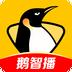 企鹅直播下载