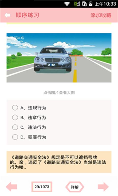 驾照考试科目一