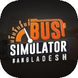 孟加拉巴士模拟器