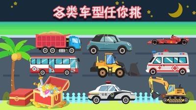 儿童交通工具游戏多米
