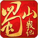 蜀山战纪之剑侠传奇手游九游版