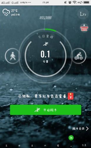悦动圈跑步app