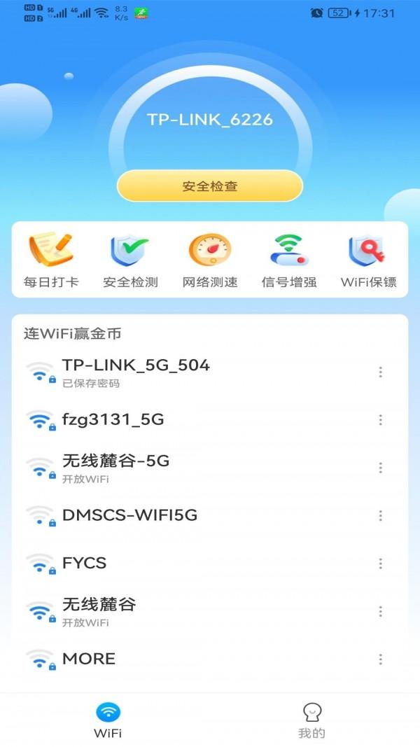 极速WiFi多多