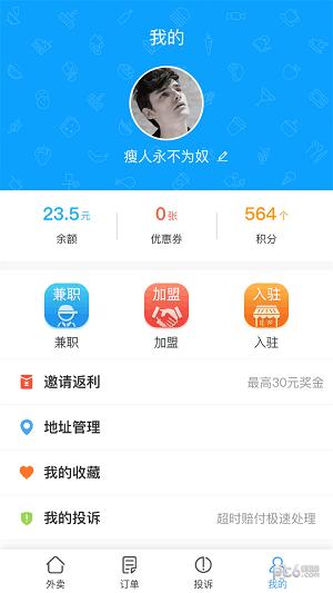 迪速帮app下载