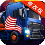 USA驾驶模拟器修改版