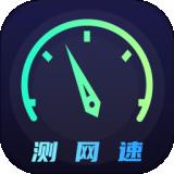 wifi网络5G测速下载