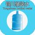 铜川桶装水