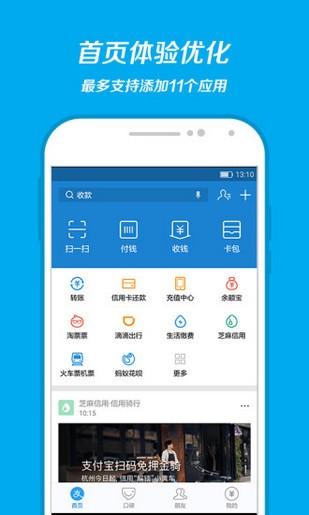支付宝企业版app下载