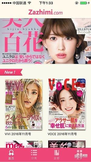 杂志迷app下载