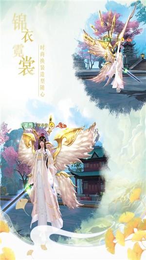 仙梦奇缘九游版