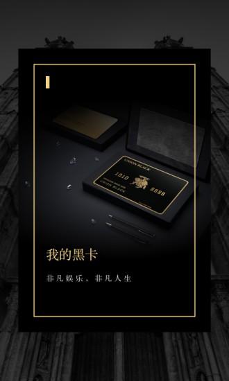 万国黑卡app下载