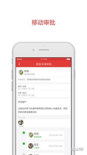 阿里云邮箱app