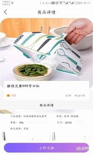 步数宝app