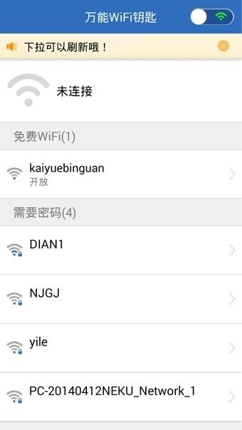 万能WiFi钥匙