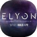 艾琳Elyon