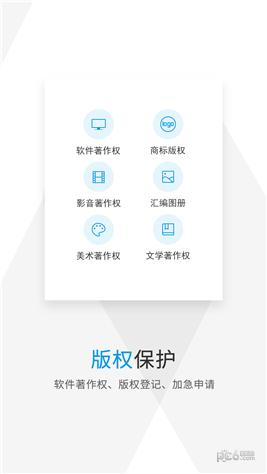 商标查询注册app下载