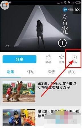 中国蓝TVapp下载