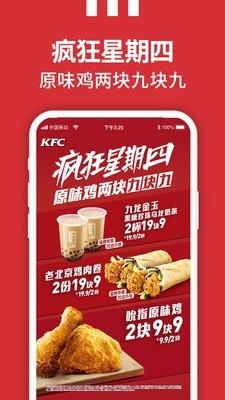 kfc网上订餐